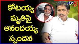 Anandayya About Retired Headmaster Kotayya Demise | Big News Murthy | TV5 News