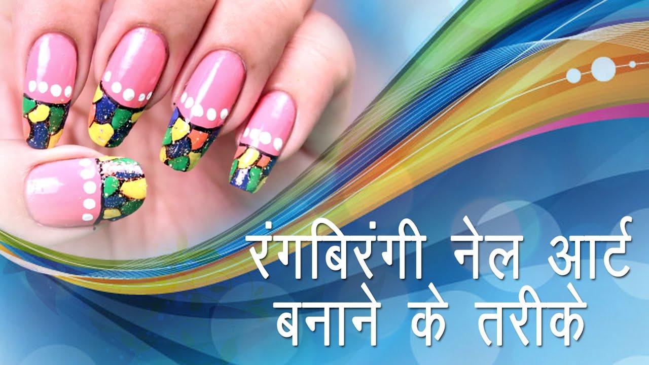 Colorful Tips Nail Art In Hindi Khoobsurati Studio Youtube