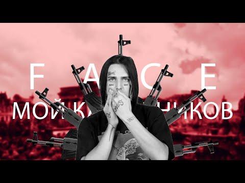 FACE – МОЙ КАЛАШНИКОВ | 1 час