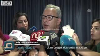 مصر العربية | مدير أيام قرطاج السينمائية: 200 ألف متفرج واكب المهرجان