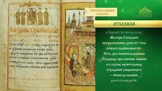 Православная азбука. Отходная