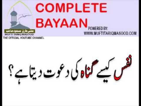Nafs Kesay Gunah Ki Dawat Deta Hai - Mufti Tariq Masood