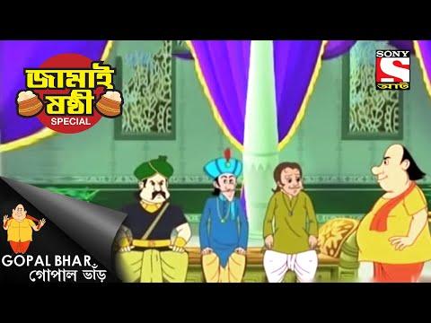 খাদ�য আমন�ত�রণ - Gopal Bhar - Jamai Sashthi Special