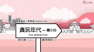 羅小白S.white《貪玩年代》Official MV thumbnail