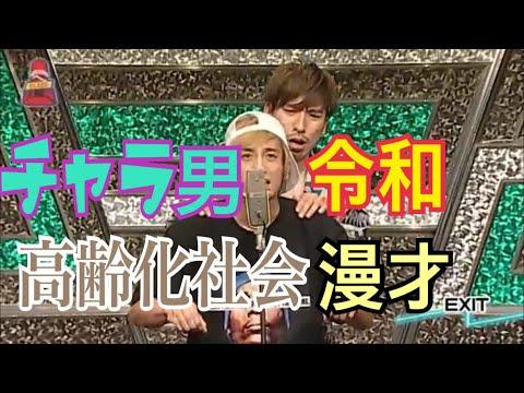 【ネタ】【漫才】EXITネタ動画!チャラ男がザイマンで高齢化社会楽しんじゃってます!