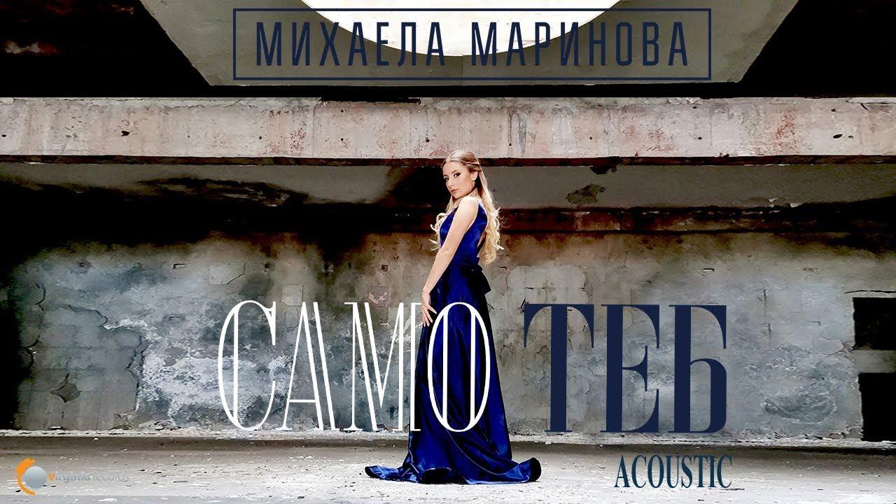 Mihaela Marinova - Samo Teb (Acoustic Version)