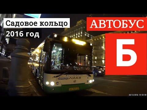 """Автобус """"Б"""" Садовое кольцо внешнее вечером """"Павелецкая"""" - """"дом Шаляпина"""""""