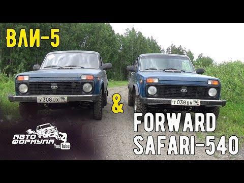 ВлИ-5 против Forward Safari-540 #АвтоФормула 4х4