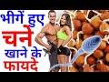 Pratidin Khali pet Chane Khane ke Fayde   अंकुरित चने खाने के जबरदस्त फायदे   Fitness Funda