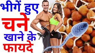 Pratidin Khali pet Chane Khane ke Fayde | अंकुरित चने खाने के जबरदस्त फायदे | Fitness Funda