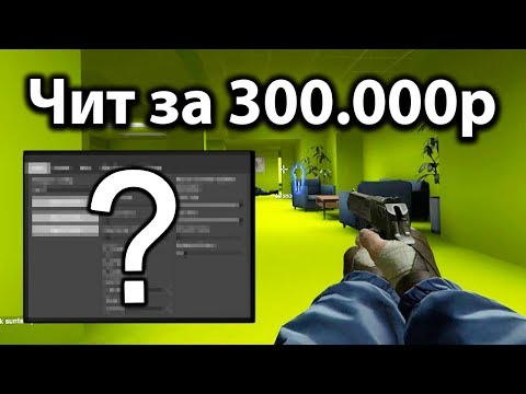 Дорогой чит для КС ГО за 300к рублей. Что он умеет?