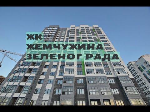 ЖК ЖЕМЧУЖИНА ЗЕЛЕНОГРАДА. от 1,6 млн.//Север Московской области. Зеленоград