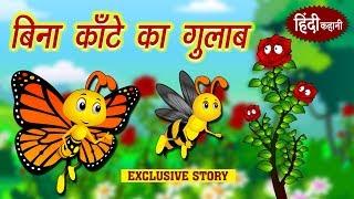 बिना काँटे का गुलाब - The Rose without Thorns   Hindi Kahaniya For Kids   Kids Stories In Hindi