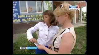 Красноярская турфирма обманула более двадцати клиентов