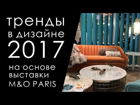 Тренды в дизайне 2017 на основе выставки Maison&Objet Paris