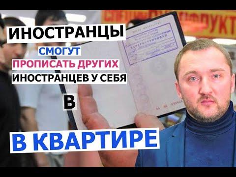 Правила и порядок регистрации иностранцев | Как проходит регистрация иностранных граждан в РФ