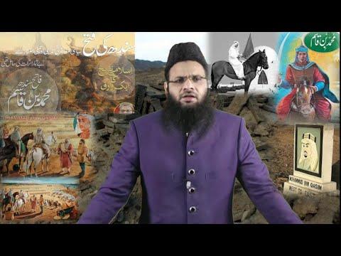 #SuperPrimeTime:Fatah Sindh:Taaif ka Saqafi:DushmaneShirk:Marde Mujhajid:Mohammed Bin Qasim: