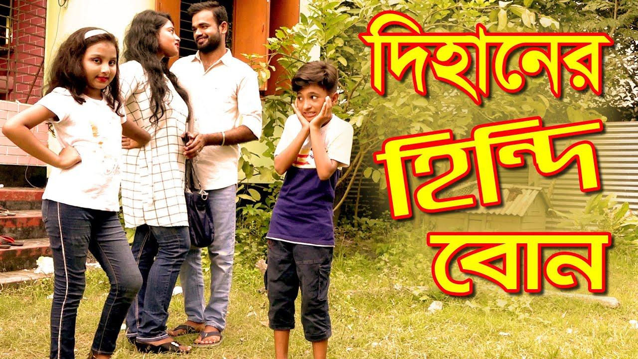 দিহানের হিন্দি বোন  | Dihaner Hindi Bon । দিহানের নতুন কমেডি শর্ট ফিল্ম | New Bangla Short Film 2020