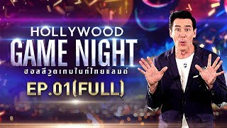 HOLLYWOOD GAME NIGHT THAILAND S.2 | EP.1 [FULL] อาเล็ก,เต้ย,แอร์ VS  ไอซ์,กิก,เชาเชา | 25 ส.ค. 61