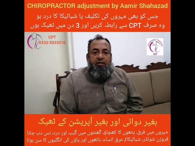 Chiropractor Aamir Shahazad sciatica pain adjustment result