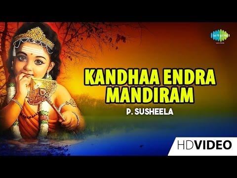 Kandhaa Endra Mandiram   கந்தா என்ற மந்திரம்   Tamil Devotional Video   P. Susheela   Murugan Songs