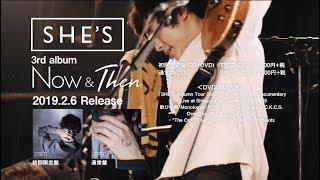 SHE'S 3rd Album『Now & Then』全曲トレーラー&DVDダイジェスト映像