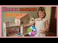 Кукольный домик из фанеры DIY How To Make A Dollhouse mp3