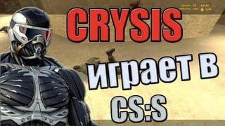 crysis играет в ксс