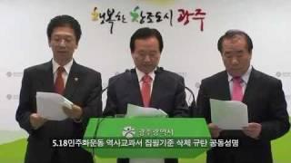 518 민주화운동 역사교과서 집필기준 삭제 규탄 공동성…