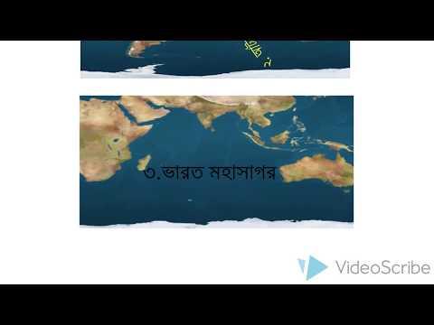 পাঁচটি মহাসাগর(সমুদ্রবিজ্ঞান,Oceanography (Bangla video )Ocean literacy