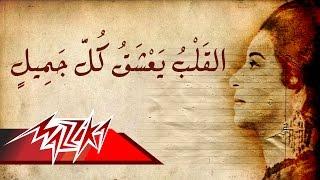 El Qalb Yaashaq - Umm Kulthum القلب يعشق كل جميل - ام كلثوم