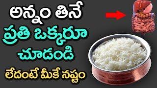 SHOCKING Disadvantages of Rice You NEVER Knew! | Best Health Tips in Telugu | VTube Telugu