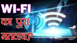 Wi-Fi का फुल फॉर्म क्या आप जानते हो ? WiFi Full Form and Random Interesting Facts - TEF Episode 19