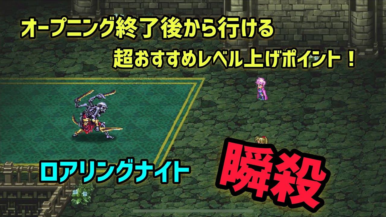3 引き継ぎ ロマサガ 【NEW GAME+】ロマサガ2