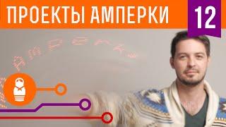 POV-бегущая строка из 8 светодиодов. Проекты от Амперки #12(Подробная инструкция по сборке и код с описанием: http://wiki.amperka.ru/projects:povdisplay Мы расскажем как из 8 светодиодов,..., 2015-09-04T14:15:29.000Z)