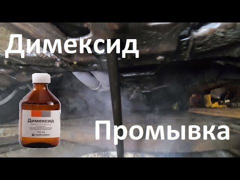 Раскоксовка димексидом и промывка двигателя.