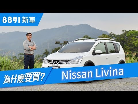 和Toyota Sienta對比,Nissan Livina 2018還有吸引力嗎?| 8891新車