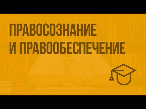 видео: Правосознание и правообеспечение