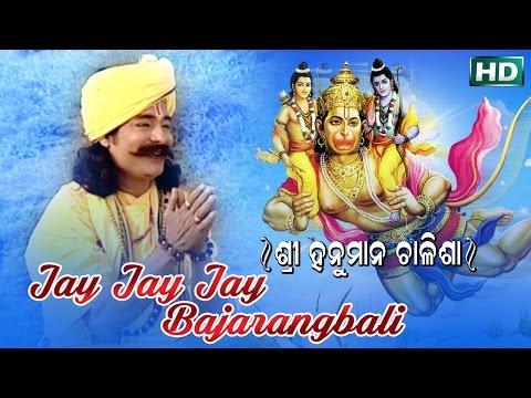 JAY BAJARANGBALI ଜୟ ବଜରଂଗବଲୀ    Album- Shree Hanuman Chalisa    Sourav Nayak    Sarthak Music