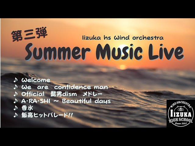 髭男/嵐/紅蓮華/香水/コンフィデンスマン…他 SUMMER MUSIC LIVE  Part2【飯塚高校吹奏楽部】