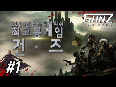 Download Youtube: [GunZ][1] 2000년초 스타일리쉬 최고봉 게임, 건즈!! 2017년 6월 20일