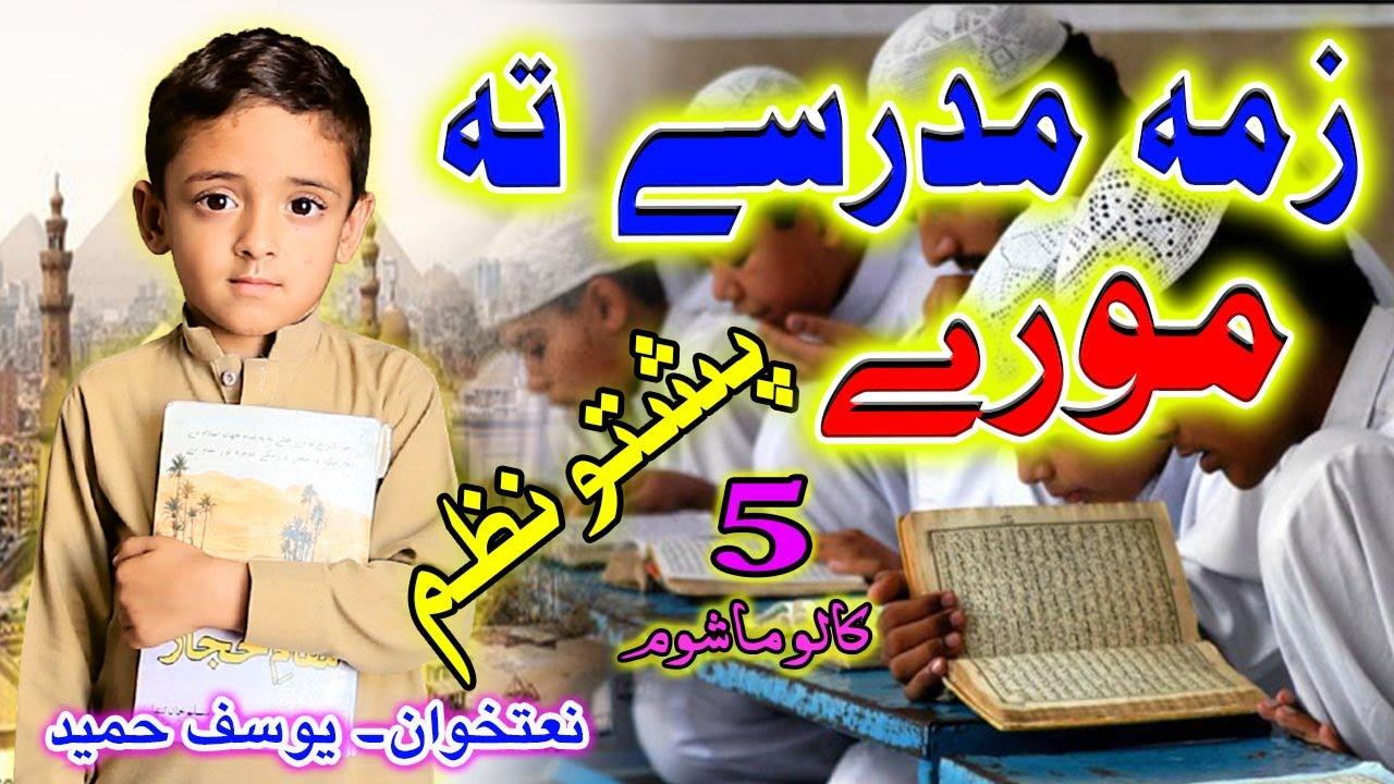 Download Zh Aleem jorigma Mori by Muhammad Yousuf Hameed    Pashto New HD nazam