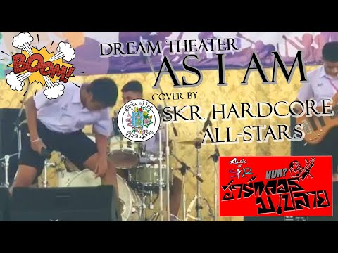 ฮาร์ดคอร์ ม.ปลาย [ep.1] : Dream Theater - As I Am (cover by SKR Hardcore All-Stars)