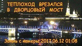 CCTV Камера наблюдения теплоход врезался в Дворцовый мост 2017jun12 01-08