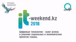 В Караганде состоится IT-форум