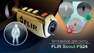 Тепловизор для охоты FLIR Scout PS24 [ОБЗОР]