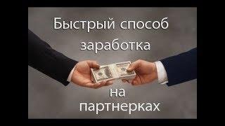 [Урок 3] Как начать зарабатывать на партнерках. Заработок на партнерках без сайта и базы.