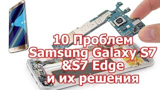 10 проблем Samsung Galaxy S7 & S7 Edge и их решения