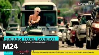 Певица Pink рассказала, что у нее был обнаружен коронавирус - Москва 24