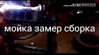 БМВ Х5 Е53 РЕМОНТ ДВИГАТЕЛЯ 4часть(, 2016-06-21T21:02:57.000Z)